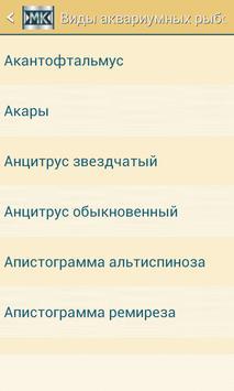 Мир аквариума apk screenshot