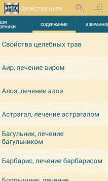 Свойства целебных трав apk screenshot