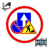 Правила дорожного движения РФ icon