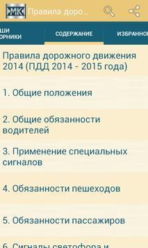 Правила дорожного движения РФ apk screenshot