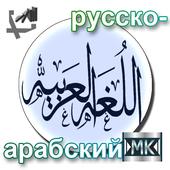Русско-арабский разговорник icon
