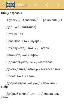 Русско-арабский разговорник apk screenshot