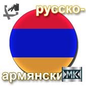 Русско-армянский разговорник icon