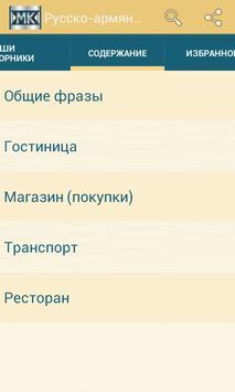 Русско-армянский разговорник apk screenshot
