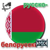 Русско-белорусский разговорник icon