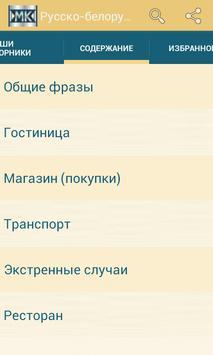 Русско-белорусский разговорник apk screenshot