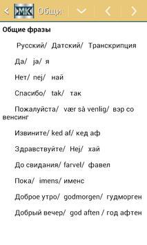 Русско-датский разговорник apk screenshot