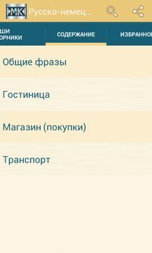 Русско-немецкий разговорник apk screenshot