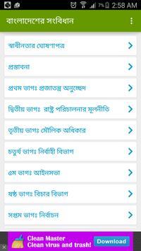 Bangladesh Constitution poster
