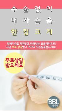 비비엘 솔루션 - 수술없이 자신감UP poster