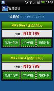 MKY Plus + Call-in-one apk screenshot