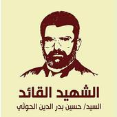 انصارالله - اليمن - هدي القرآن icon
