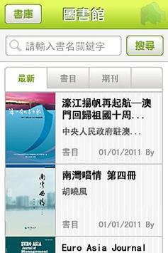 澳門虛擬圖書館 apk screenshot