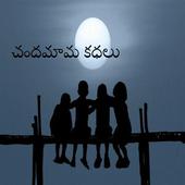 Chandamama Kadhalu-2 icon