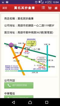 莫名其妙倉庫APP購物 apk screenshot