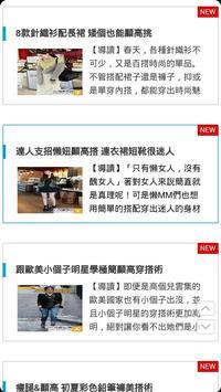 顯高穿衣方法大全 apk screenshot