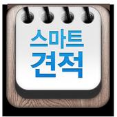 스마트견적 icon