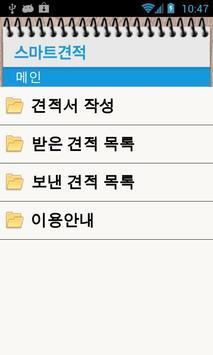 스마트견적 apk screenshot