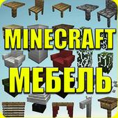 Мебель для Майнкрафт PE icon