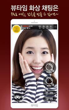 뷰타임 화상 영상 채팅 무료! 소개팅 여친 남친 만들기 apk screenshot