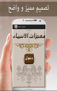 معجزات الانبياء عليهم السلام poster