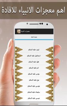معجزات الانبياء عليهم السلام apk screenshot