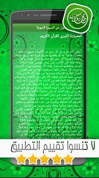 معجزات الرسول من سيرته النبوية apk screenshot
