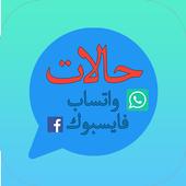 حالات واتس اب و فيسبوك-بدون نت icon