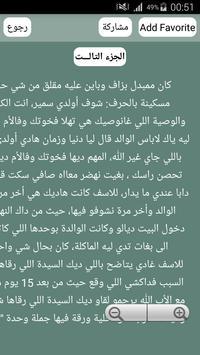 قصص مغربية جديدة بالدارجة apk screenshot