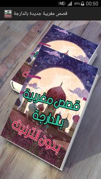 قصص مغربية جديدة بالدارجة poster