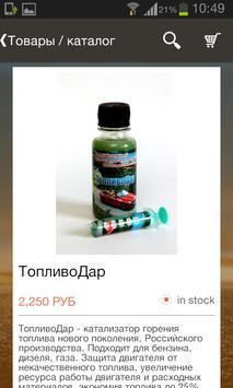 Топливо ДАР apk screenshot