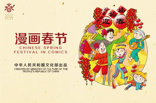 Chinese Spring Festival Comics poster