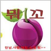 뭐꼬-채팅,무료채팅,이색만남,만남,소개팅 icon