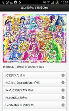 光之美少女@動漫Club poster