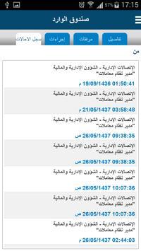Moamalat Mobile apk screenshot