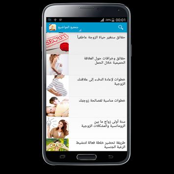المعاشرة الزوجية الإسلامية poster