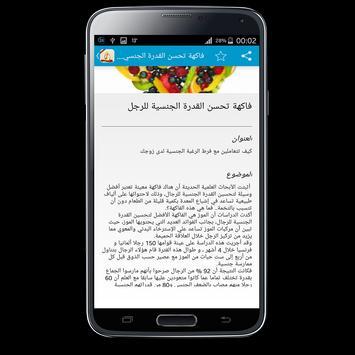 المعاشرة الزوجية الإسلامية apk screenshot