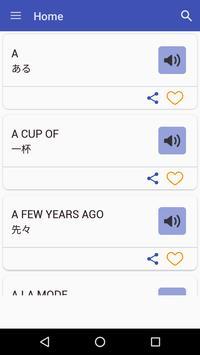 English To Japanese Dictionary apk screenshot