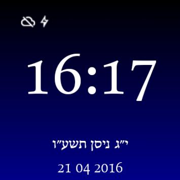 Siddur and Tehilim apk screenshot