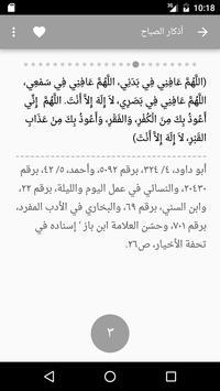حصن المسلم apk screenshot