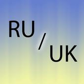 Ukrainian Russian translator icon