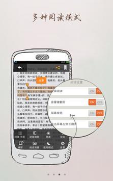 Mobi阅读 apk screenshot