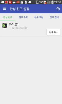 모하니 - 친구들은 지금 뭐하고 있을까? apk screenshot
