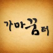 가마꿈터 icon