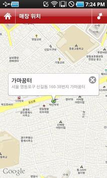 가마꿈터 apk screenshot
