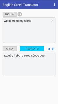 English Greek Translator poster
