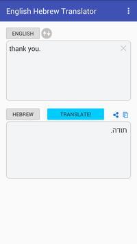English Hebrew Translator apk screenshot