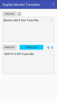 English Marathi Translator apk screenshot
