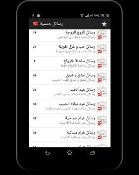 رسائل حب ساخنة apk screenshot