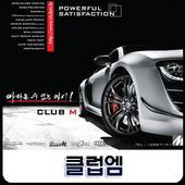 인천유리막코팅, 메가글라스, 카스킨, 광택, 클럽엠 icon